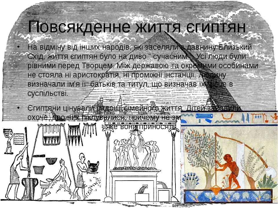 Повсякденне життя єгиптян На відміну від інших народів, які заселяли в давнин...
