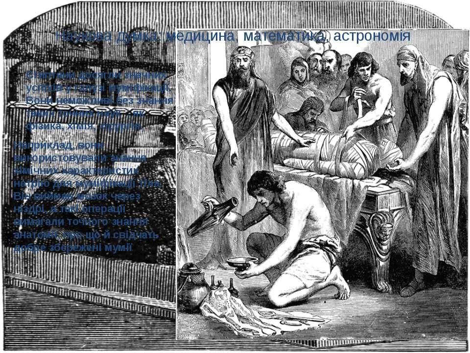 Наукова думка: медицина, математика, астрономія Єгиптяни досягли значних успі...