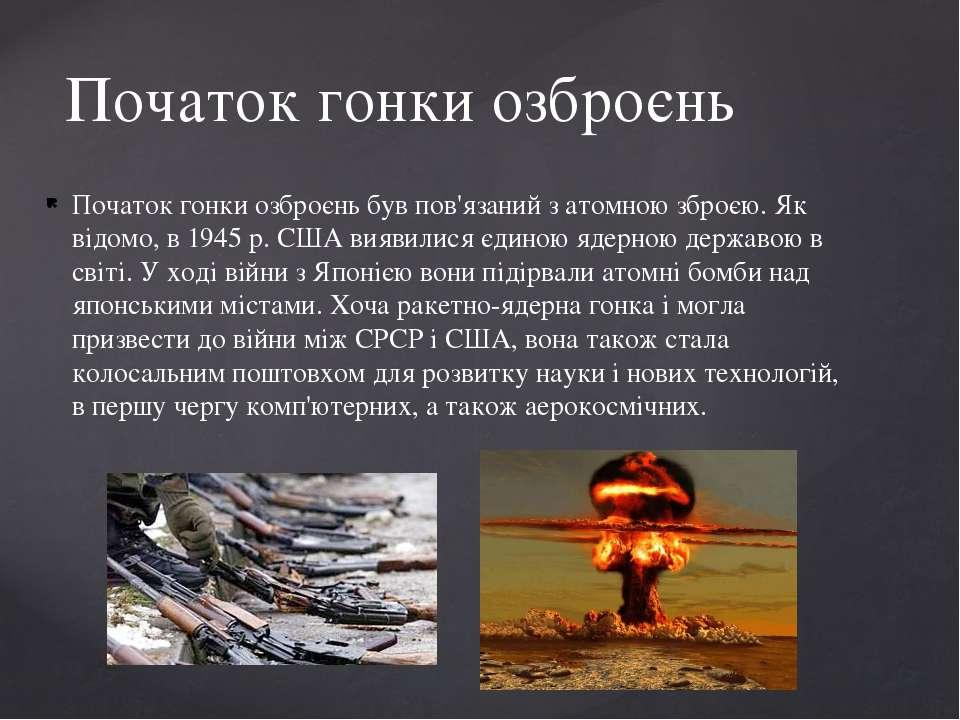 Початок гонки озброєнь був пов'язаний з атомною зброєю.Як відомо, в 1945 р....