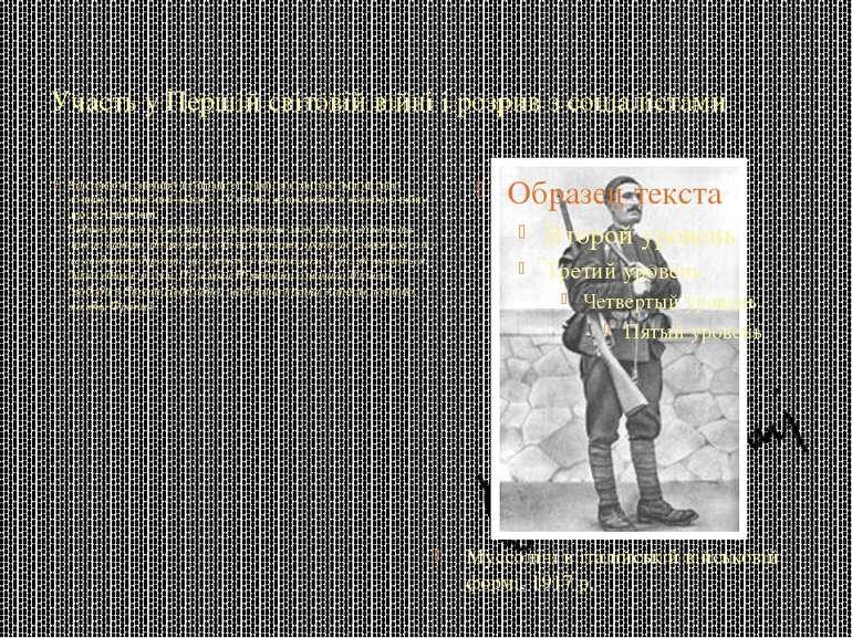 Участьу Першійсвітовій війніі розривзсоціалістами Відстоюючи спочатку не...