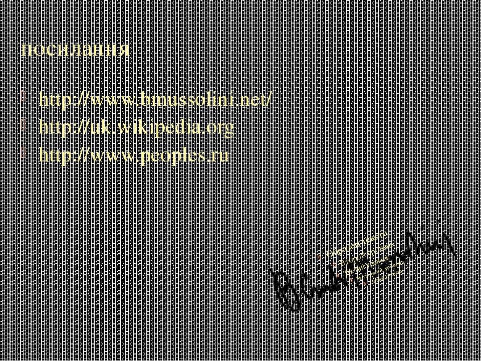 посилання http://www.bmussolini.net/ http://uk.wikipedia.org http://www.peopl...