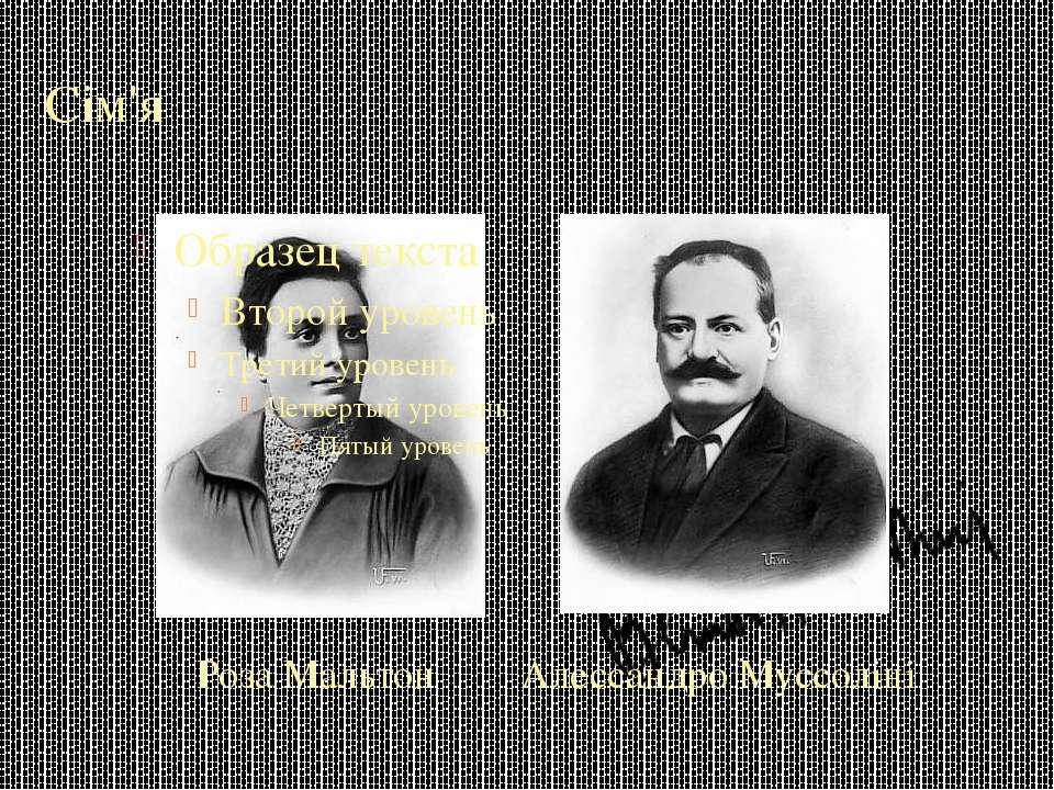 Сім'я Роза Мальтон Алессандро Муссоліні