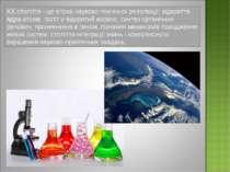 XX століття - це епоха науково-технічної революції: відкриття ядра атома, пол...