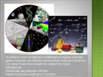 За минуле сторіччя відбувся неймовірний підйом наукової думки людства, яка на...