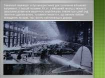 Технічний переворот в був використаний для посилення військової потужності. У...