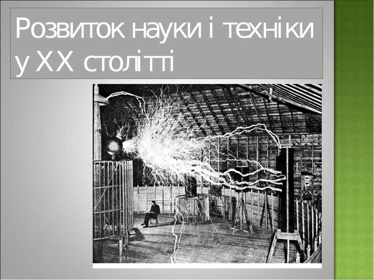 Розвиток науки i технiки у ХХ столiттi