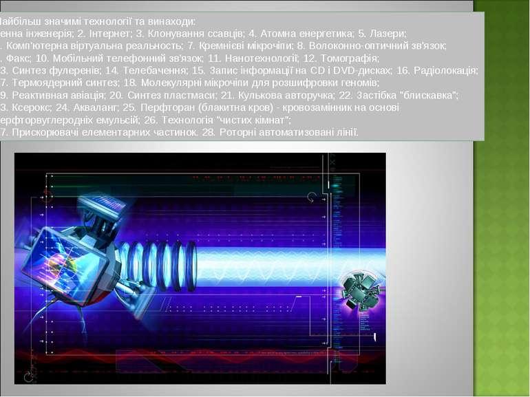 Найбільш значимі технології та винаходи: Генна інженерія; 2. Інтернет; 3. Кло...