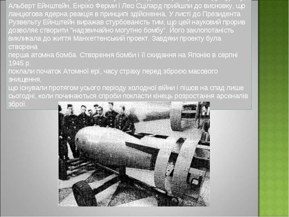 Після того як німецьким фізикам у 1938 р. вдалося розщепити ядро урану, Альбе...