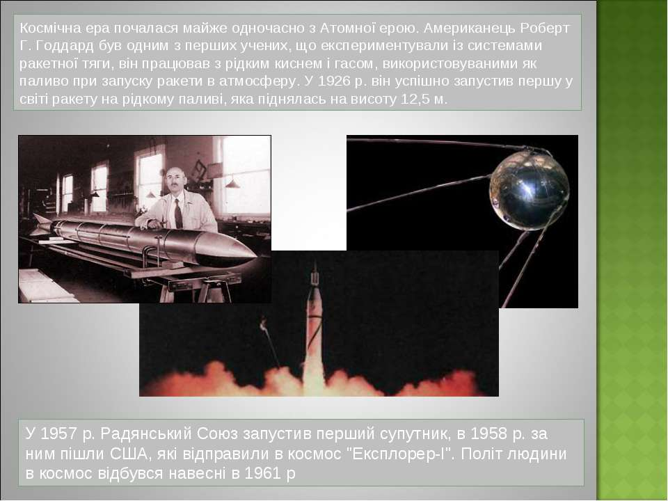 Космічна ера почалася майже одночасно з Атомної ерою. Американець Роберт Г. Г...