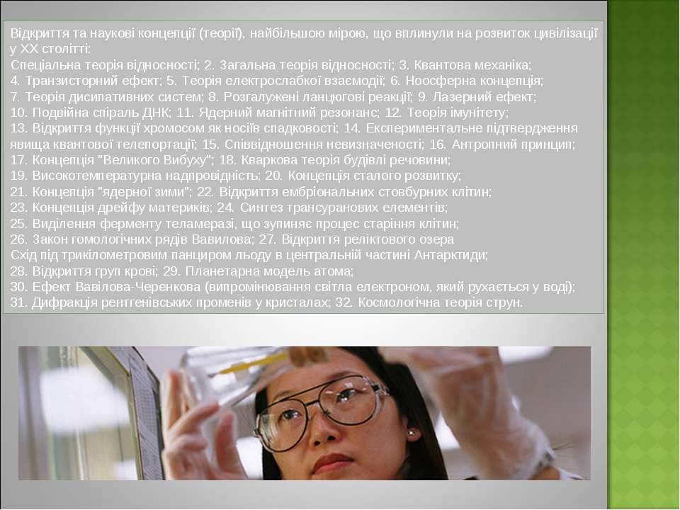 Відкриття та наукові концепції (теорії), найбільшою мірою, що вплинули на роз...