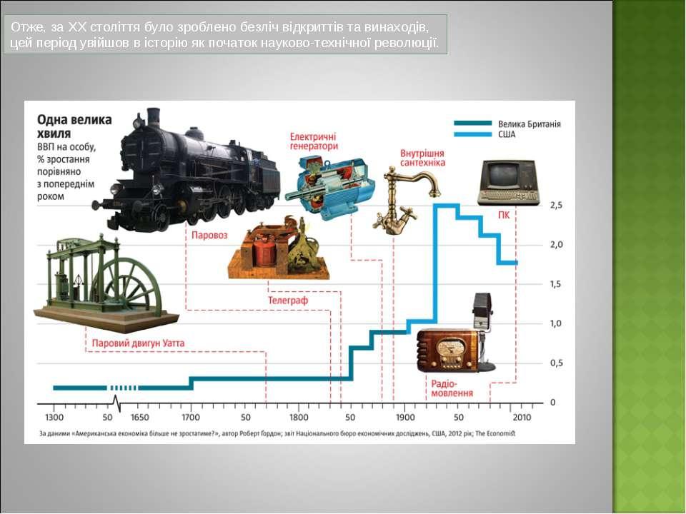 Отже, за ХХ століття було зроблено безліч відкриттів та винаходів, цей період...