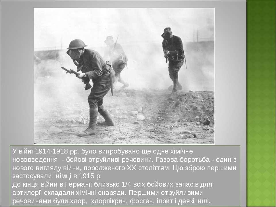 У війні 1914-1918 рр. було випробувано ще одне хімічне нововведення - бойові ...
