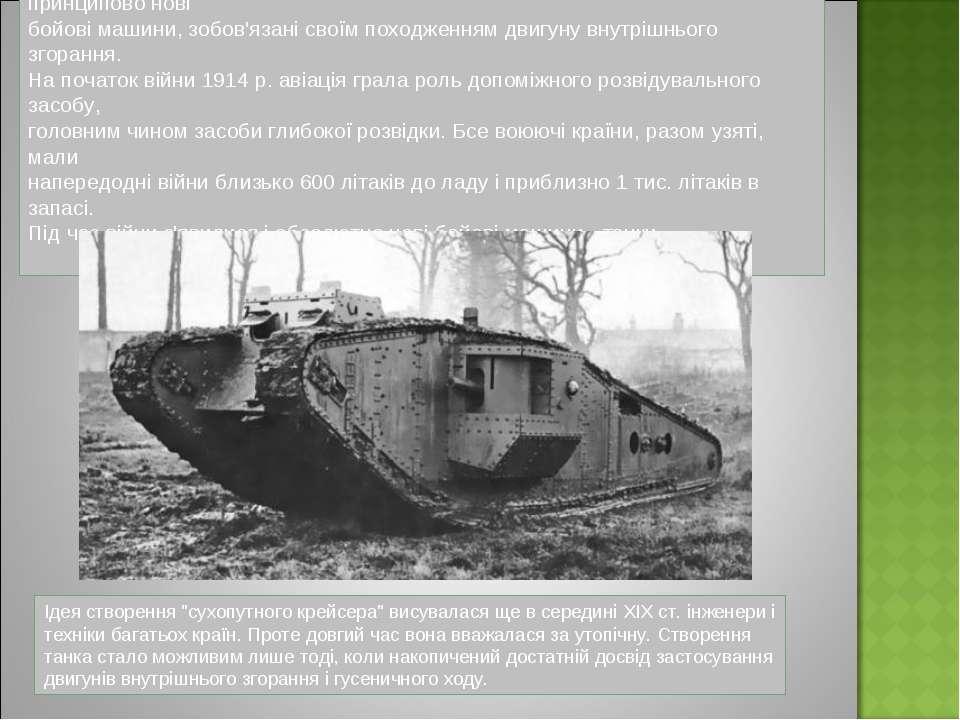 Напередодні воїни 1914 р., а також під час військових дій з'явились принципов...