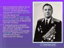 Дата введення військ була призначена на вечір 20 серпня, коли відбувалося зас...