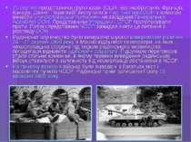 21 серпня представники групи країн (США, Великобританія, Франція, Канада, Дан...