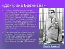 «Доктрина Брежнєва» Політика обмеженого державного суверенітету в країнах соц...