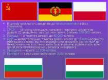 В цілому чисельність введених до Чехословаччини військ становила: СРСР— 18 м...