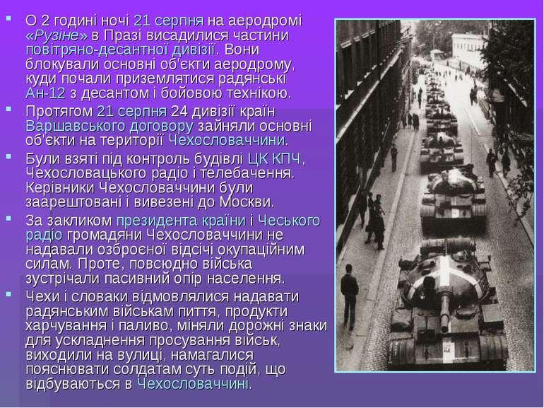 О 2 годині ночі 21 серпня на аеродромі «Рузіне» в Празі висадилися частини по...
