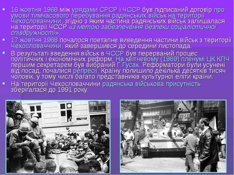 16 жовтня 1968 між урядами СРСР і ЧССР був підписаний договір про умови тимча...
