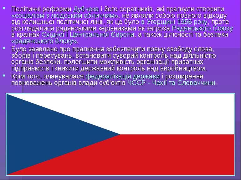 Політичні реформи Дубчека і його соратників, які прагнули створити «соціалізм...