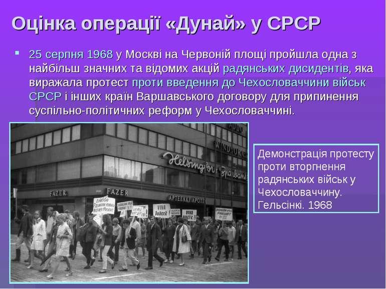 Оцінка операції «Дунай» у СРСР 25 серпня 1968 у Москві на Червоній площі прой...