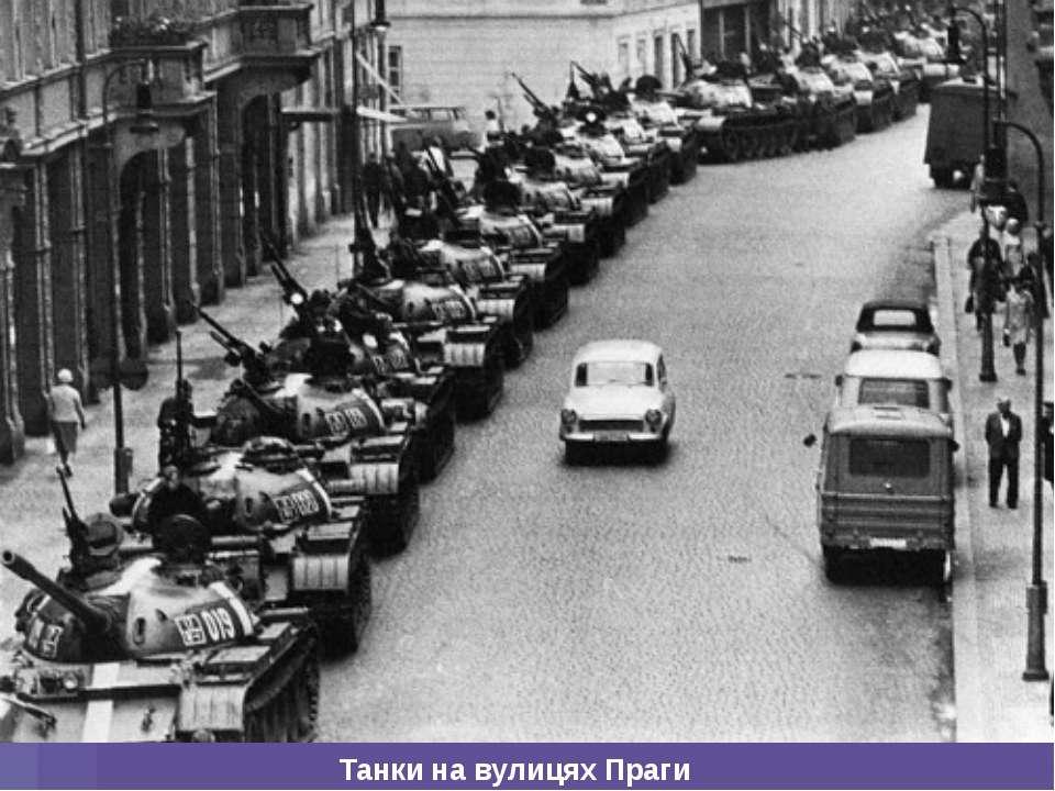 Танки на вулицях Праги
