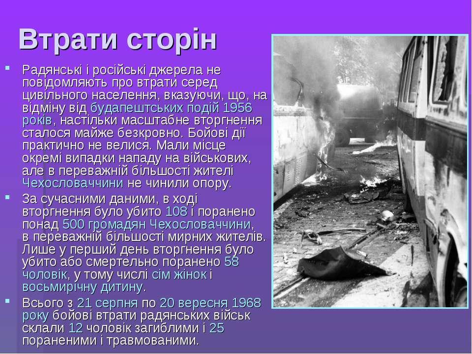 Втрати сторін Радянські і російські джерела не повідомляють про втрати серед ...