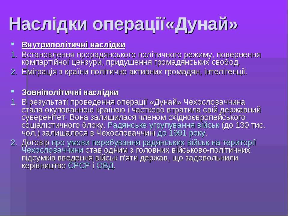 Наслідки операції«Дунай» Внутриполітичні наслідки Встановлення прорадянського...