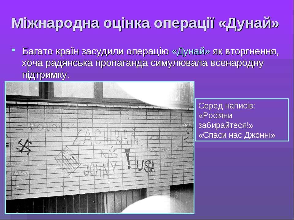 Міжнародна оцінка операції «Дунай» Багато країн засудили операцію «Дунай» як ...