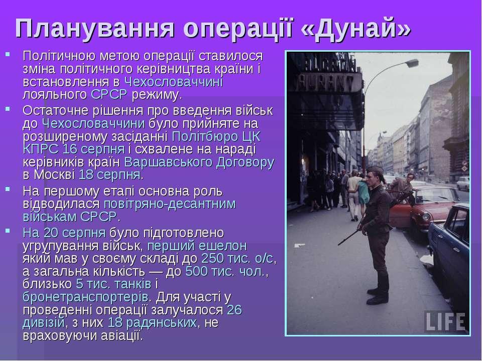 Планування операції «Дунай» Політичною метою операції ставилося зміна політич...