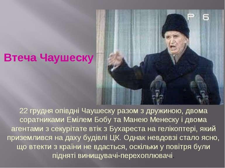 22 грудняопівдні Чаушеску разом з дружиною, двома соратникамиЕмілем Бобута...