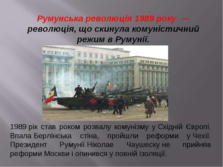 1989рік став роком розвалу комунізму уСхідній Європі. ВпалаБерлінська стін...