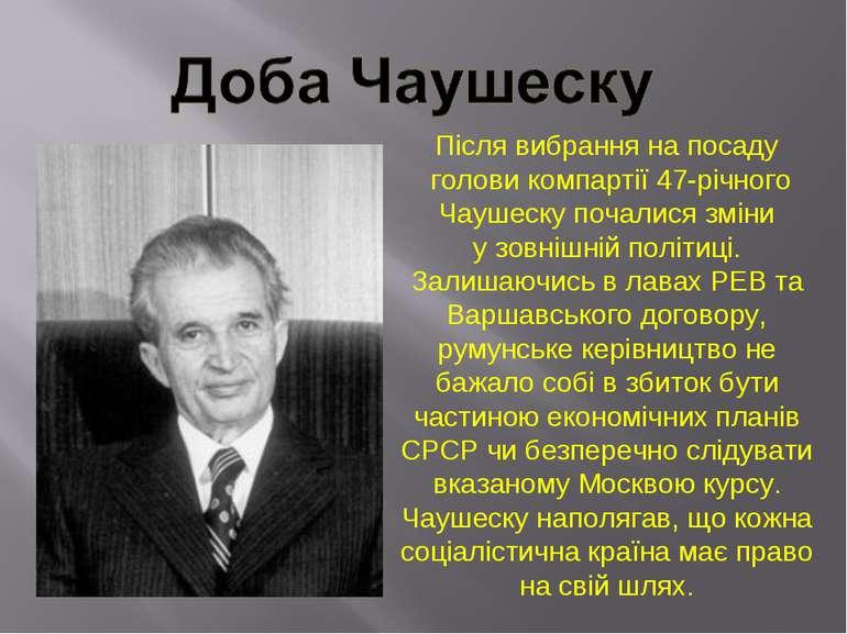 Після вибрання напосаду голови компартії 47-річного Чаушеску почалися зміни...