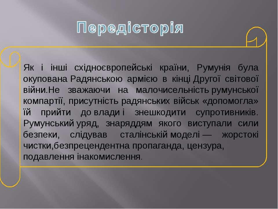 Як і інші східноєвропейські країни, Румунія була окупованаРадянською армією ...