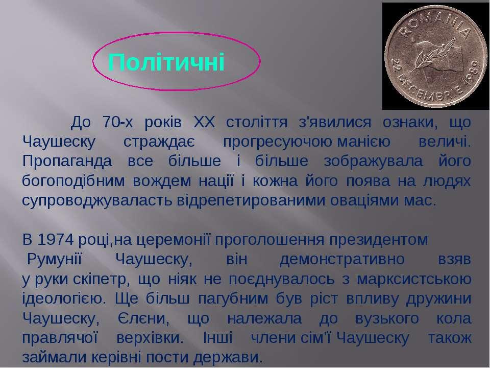 До 70-х років XX століття з'явилися ознаки, що Чаушеску страждає прогресуючою...