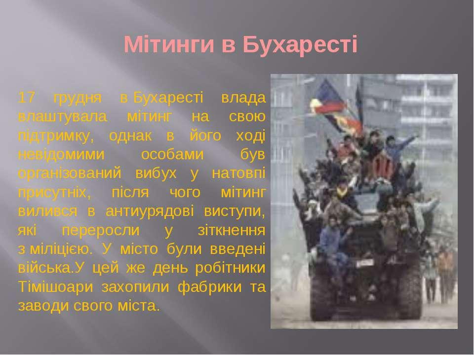 Мітинги в Бухаресті 17 грудня вБухаресті влада влаштувала мітинг на свою під...