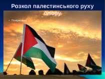 Розкол палестинського руху опору
