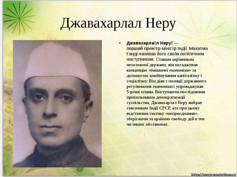 Джавахарлал Неру Джавахарла л Неру — першийпрем'єр-міністр Індії.Махатма Г...
