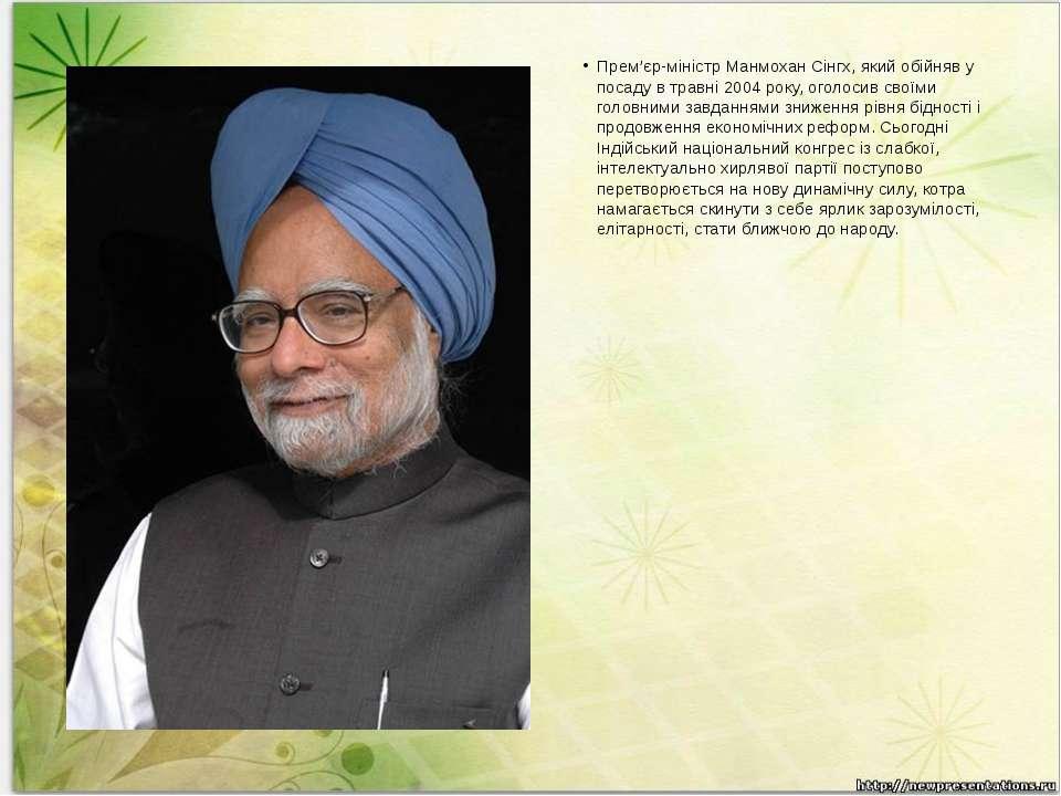 Прем'єр-міністр Манмохан Сінгх, який обійняв у посаду в травні 2004 року, ого...