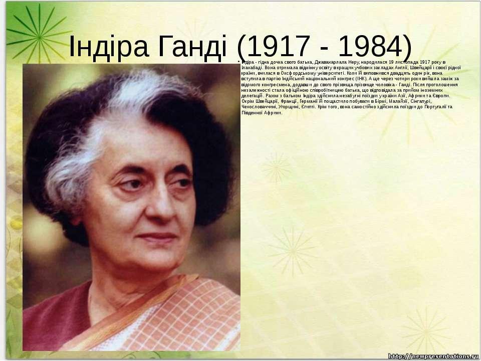 Індіра Ганді (1917 - 1984) Індіра - гідна дочка свого батька, Джавахарлала Не...