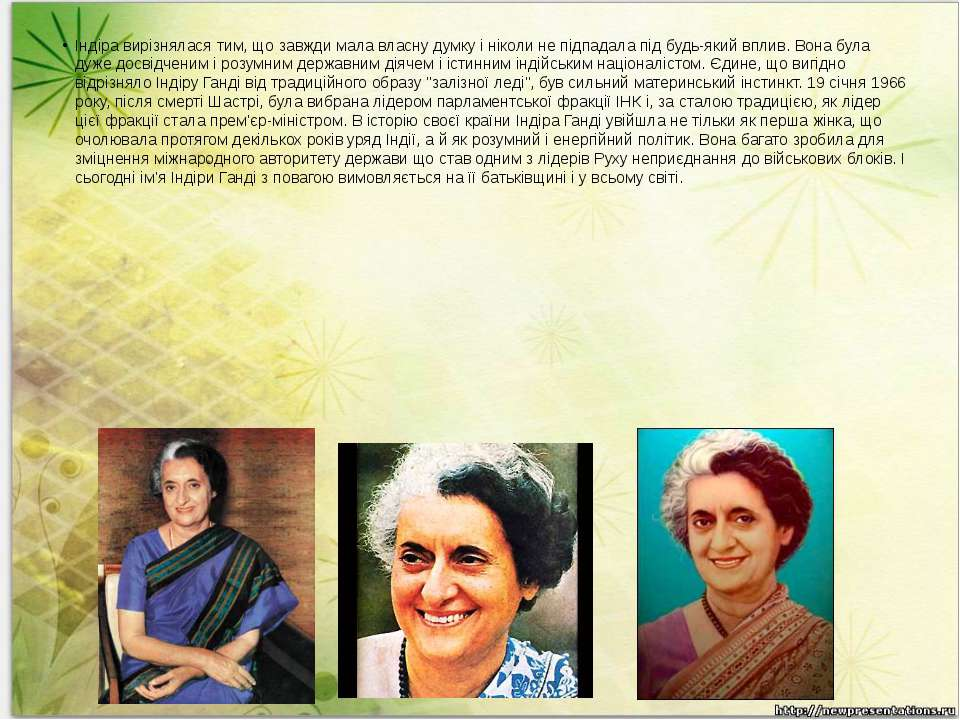 Індіра вирізнялася тим, що завжди мала власну думку і ніколи не підпадала під...