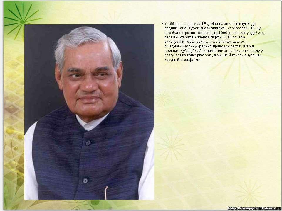 У 1991 р. після смерті Раджіва на хвилі співчуття до родини Ганді індуси знов...