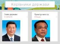 Керівники держави