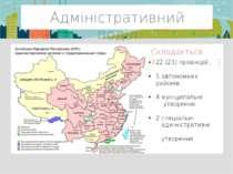 Адміністративний поділ Складається з : 22 (23) провінцій; 5 автономних районі...