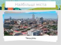 Найбільші міста
