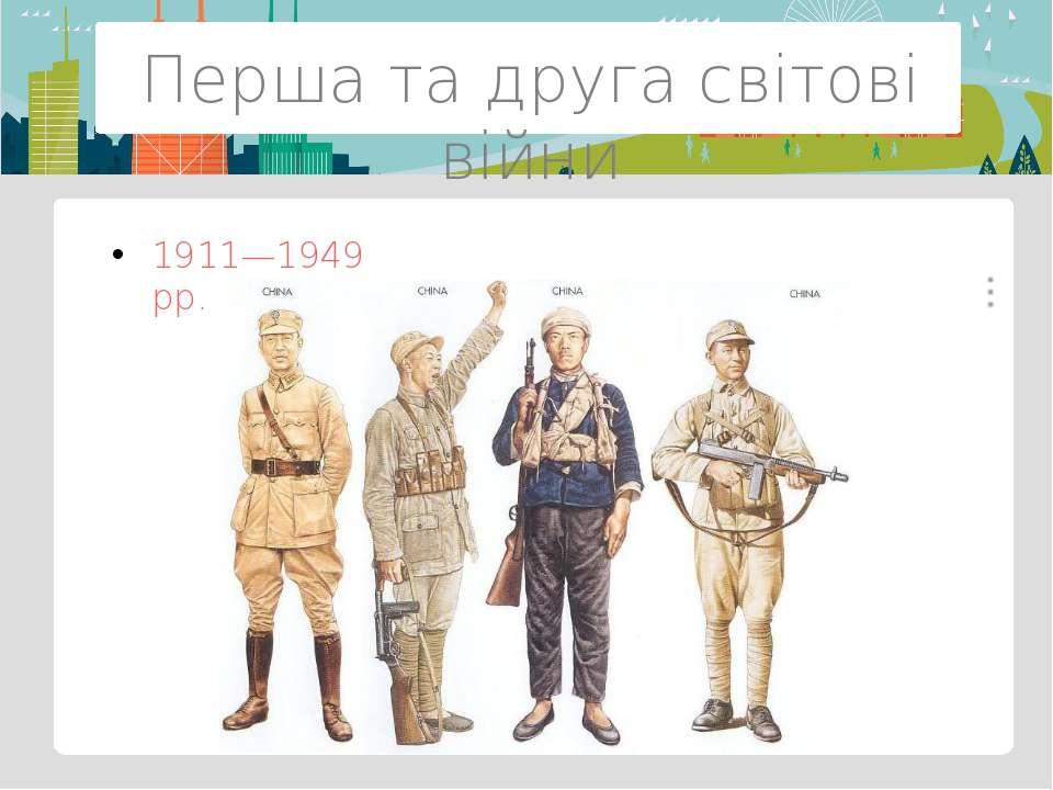 Сучасна історія