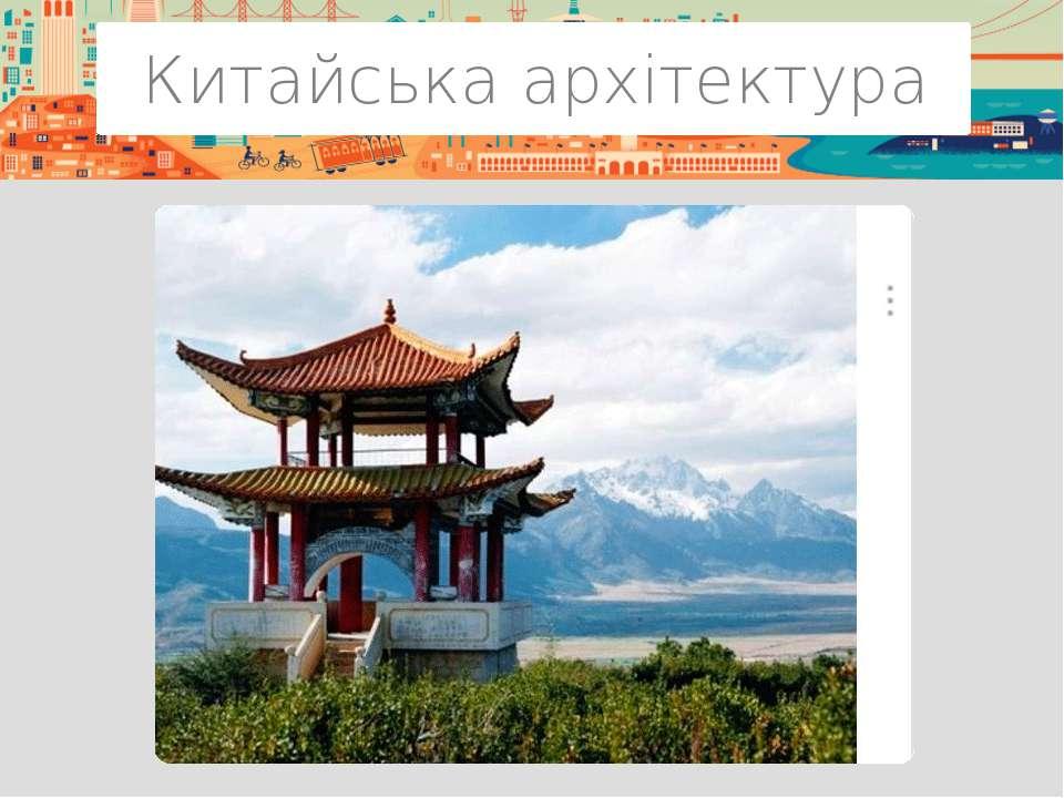 Китайська писемність