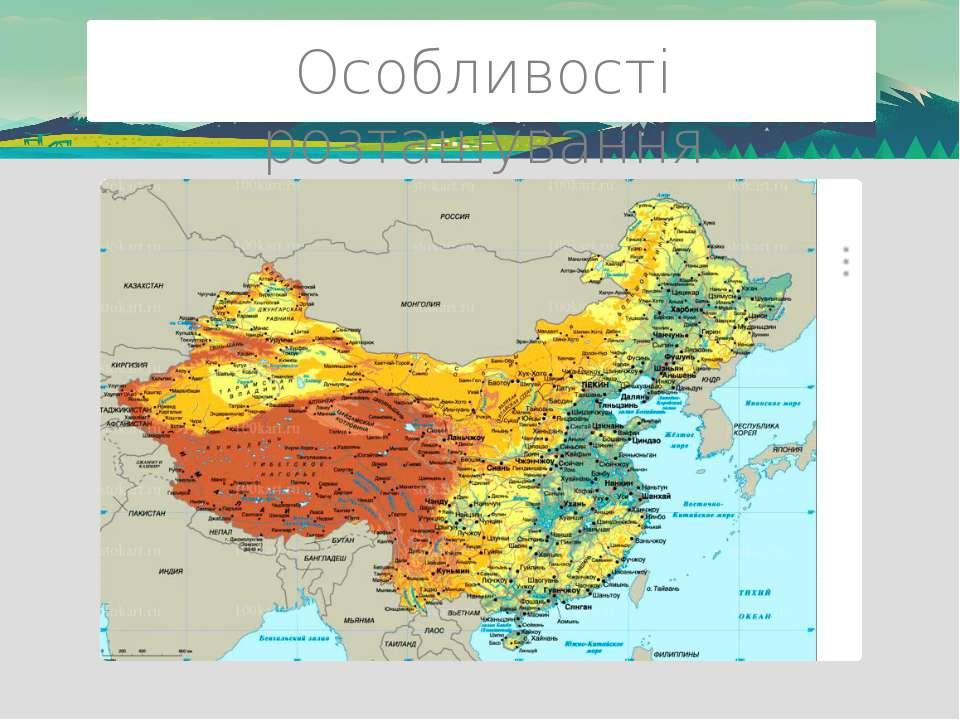 Клімат Північно-Східний Китай; Внутрішня Монголія; Центральний Китай; Південн...