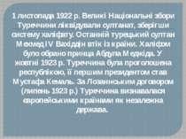 1 листопада 1922 р. Великі Національні збори Туреччини ліквідували султанат, ...