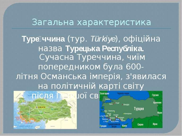 Загальна характеристика Туре ччина(тур.Türkiye), офіційна назваТурецька Ре...